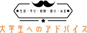 大学生へのアドバイス 〜生活・学び・経験・遊び・お金〜